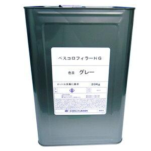 ベスコロフィラーHG スズカファイン カチオン系シーラー グレー ホワイト 黒 こげちゃ 20kg 1液水性 F☆☆☆☆ 下塗り材