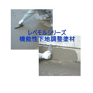 レベモルカチオン♯700B スズカファイン 18kg/缶 レベモルカチオン 防水材用 下地調整塗材