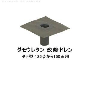 ダモウレタン 改修ドレン 山装 タテ用 125φ〜150φ用 ウレタン防水 ドレン