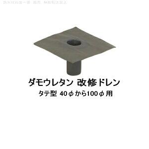ダモウレタン 改修ドレン 山装 タテ用 40φ〜100φ用 ウレタン防水 ドレン