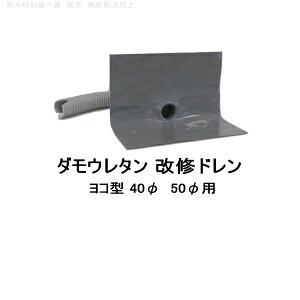 ダモウレタン 改修ドレン 山装 ヨコ用 40φ 50φ用 ウレタン防水 ドレン