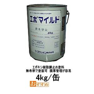さび止め塗料 エポマイルド 4kg/缶 弱溶剤1液反応硬化形エポキシ樹脂系 錆止め塗料 サビ止め スズカファイン