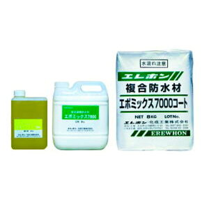 エレホン 複合防水材 エポミックス7000コートセット 粉体 8kg + 主剤 3kg + 硬化剤 1kg エレホン化成工業