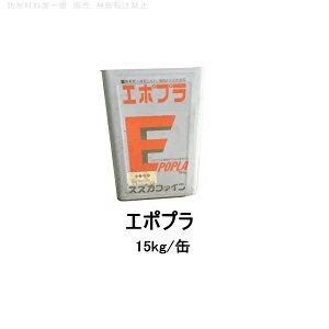 錆止め塗料 サビ止め エポプラ スズカファイン 15kg/缶 金属用 溶剤1液反応硬化形エポキシ樹脂系