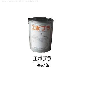 錆止め塗料 サビ止め エポプラ スズカファイン 4kg/缶 金属用 溶剤1液反応硬化形エポキシ樹脂系