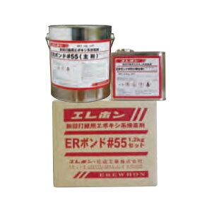 エレホン化成 ERボンド♯55 3.6kg/セット エレホン化成工業 新旧打継用接着剤 水希釈型変性エポキシ樹脂接着剤 断面修復材 プライマー