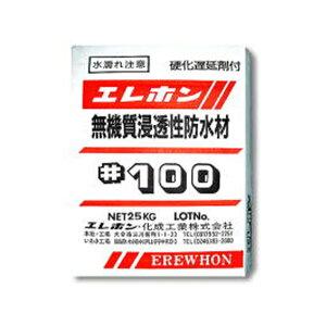 エレホン#100 25kg 刷毛塗用 / コテ塗用 エレホン化成工業 エレホン 無機質浸透性防水剤