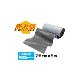 ファストフラッシュ 28cm×5m タイセイ 防水シート 防水材料 万能防水シート 雨漏り補修 雨漏りストップ fast flash