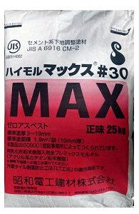 ポリマーセメントモルタル ハイモルマックス#30 25kg/袋 昭和電工建材