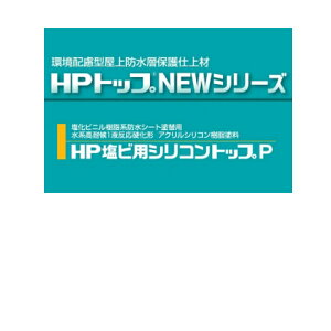 HP塩ビ用シリコントップP スズカファイン 標準色 16kg/缶 塩ビ防水シート用 屋上防水層用水性塗料 水性1液反応硬化形アクリルシリコン樹脂系塗料