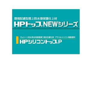 HPシリコントップP スズカファイン 16kg/缶 防水層 上塗り 保護上塗材 水性1液反応硬化形アクリルシリコン樹脂系塗料