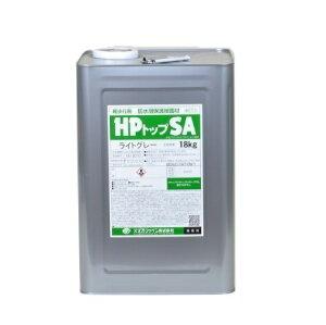HPトップSA スズカファイン 標準色 軽歩行用 18kg/缶 防水層上塗り 保護トップ 水系上塗材 屋上防水層保護用 防水層塗替え