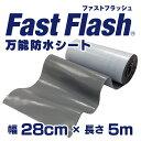 簡易 防水シート ファストフラッシュ ( fast flash ) 28cm×5m
