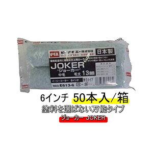 ジョーカー PIA JOKER 6インチ 毛丈 8mm 13mm 20mm 50本入/箱 スモールローラー 環境型塗料 対応 万能ローラー 塗料を選ばない万能タイプ 内装 鉄部 塗装 パイル織物 ペイントローラー 無泡タイプ ま