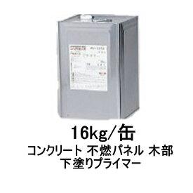 アイカ FRP防水用 ウレタンプライマー JU-1270 16kg/缶 AICA