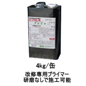 改修専用プライマー JU-70 4kg/缶 アイカ ウレタン樹脂シーラー FRP材料 自作 補修 AICA