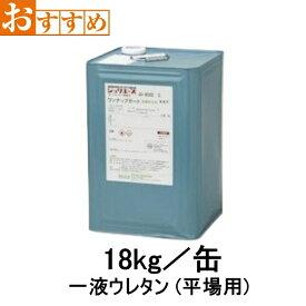 ウレタン防水 一液ウレタン JU-800S 平場用 18kg/缶 ウレタン防水塗料 ジョリエース ワンナップガード アイカ