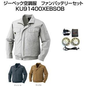 KU-91400 空調服 ジーベック ファン バッテリーセット シルバー 空調服 綿100% ブルゾン 長袖 熱中症対策 作業着 XEBEC 空調服セット さくら