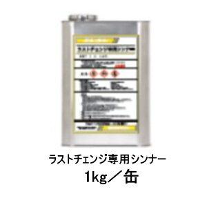 ラストチェンジ専用シンナー 1kg エレホン化成工業