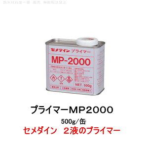 セメダイン プライマー MP-2000 主に2成分形シーリング用 500g/缶 diy 補修用品 補修工事 コーキング材 コーキング剤 シーリング剤 シーリング材 コーキング工事 シーリング工事 シール剤 シール