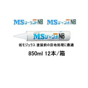 コーキング 東郊産業 ハイシーラー MSジャンボNB 変成シリコーン系 850ml 12本入り/箱 1成分形 シーリング材