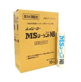 ほとんどの塗装材になじみ良好 MSシーラントNB 東郊産業 333ml カートリッジ 10本入り/箱