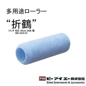 折鶴 ローラー PIA 7インチ 毛丈 10mm 24本入/箱 レギュラーハンドル 905-Z010-07 多用途 吐き出し 切り 耐久性 抜群