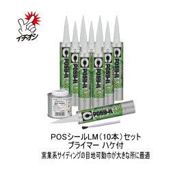 セメダイン POSシールLMセット 333ml×10本 プライマー MP1000 ハケセット