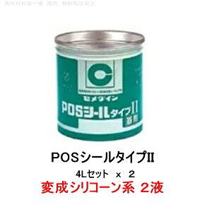 セメダイン 変成シリコーン系 POSシールタイプII 4Lセット 2set/箱 2成分形 シーリング材 コーキング カラーマスター別売