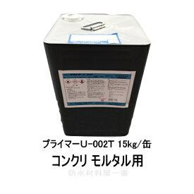 プライマーU-002T コンクリ モルタル用 15kg/缶 ソフランシール ニッタ化工 ウレタン プライマー