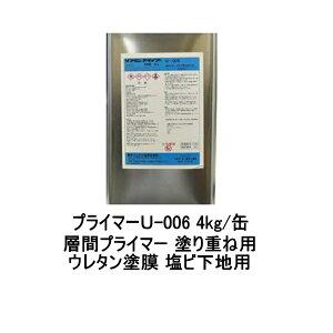 プライマーU-006 層間プライマー 塗り重ね用 4kg/缶 ソフランシール ニッタ化工 ウレタン 塗り重ね 層間用 プライマー 既存ウレタン塗膜防水 塩ビ下地用