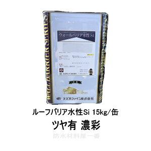 ルーフバリア水性Si ツヤ有 15kg/缶 濃彩 スズカファイン 屋根用 塗料