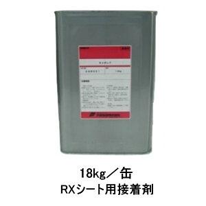 ビッグサン RXボンド 18kg/缶 BIG SUN