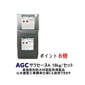 ポイント8倍還元 サラセーヌA タフガイ 16kgセット AGCポリマー建材 堅鎧 ウレタン塗膜防水 高強度形防水材 2液 溶剤 中塗り材