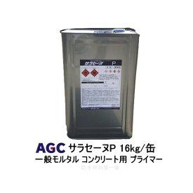 サラセーヌP プライマー AGCポリマー建材 16kg/缶 1液 溶剤 モルタル コンクリート用 ウレタン塗膜防水