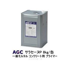 サラセーヌP プライマー AGCポリマー建材 8kg/缶 1液 溶剤 モルタル コンクリート用 ウレタン塗膜防水(875)
