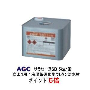ポイント5倍還元 サラセーヌSB 立ち上り用 一液ウレタン 環境対応型 JIS認定品 5kg ブルーグレー AGCポリマー建材 サラセーヌ 1液湿気硬化型ウレタン防水材