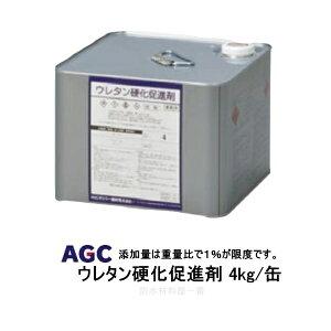 ウレタン硬化促進剤 サラセーヌ 4kg AGCポリマー建材 淡黄色透明 1液 溶剤