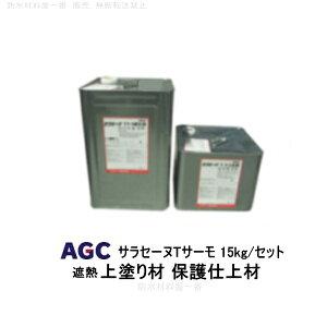 サラセーヌTサーモ トップ ウレタン防水 上塗り材 15kgセット AGCポリマー建材 2液 溶剤