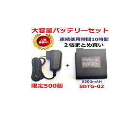 限定500個 空調服 バッテリーセット SBTG-02 空調服大容量バッテリ— 容量 6500mAh 充電器 ×2セット さくら