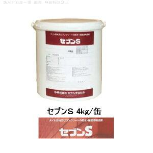 セブンケミカル セブンS 4kg/缶 タイル目地 コンクリートの防水 保護透明塗膜