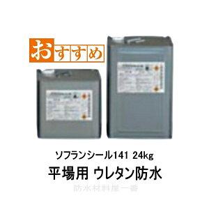 ソフランシール141 平場用 ウレタン防水 24kg/セット ソフランシール ニッタ化工 ウレタン