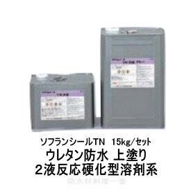 ソフランシールTN ウレタン防水 上塗り 15kg/セット ソフランシール ニッタ化工 ウレタン 保護トップ