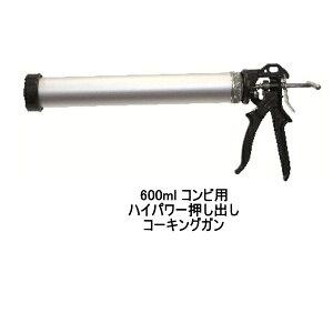 ピーシーコックス ウルトラフローガン UF6000 600ml コンビ用 手動タイプ コーキングガン 1丁/箱 PCCOX