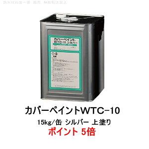 ポイント5倍還元 WTC-10 シルバー 15kg/缶 ニッタ化工 防水 カバーペイントWTC 上塗り