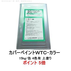 ポイント5倍還元 WTC-カラー 15kg/缶 ニッタ化工 防水 カバーペイントWTC 上塗り