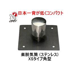 森工業 楽脱気筒 XSタイプ角型 脱気筒 ステンレス ビス付 日本一背が低い脱気筒 室外機 架台付きの下にも設置可能