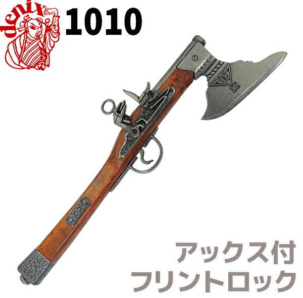 DENIX デニックス 1010 アックス付 フリントロック ドイツ 17世紀 レプリカ 銃 モデルガン コスプレ ハロウィン 小物 模造