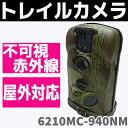 トレイルカメラ LTL-6210MC-940NM 940nm 屋外対応 長時間 不可視赤外線 小型カメラ 防犯カメラ 防犯グッズ レコーダー…