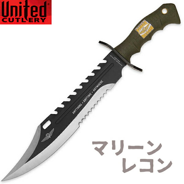 ナイフ アウトドア UNITED ユナイテッド マリーン レコン UC2863 ナイフ キャンプ 用品 大型
